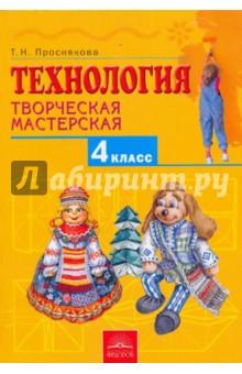 Проснякова Татьяна Николаевна Технология. Творческая мастерская: 4 класс
