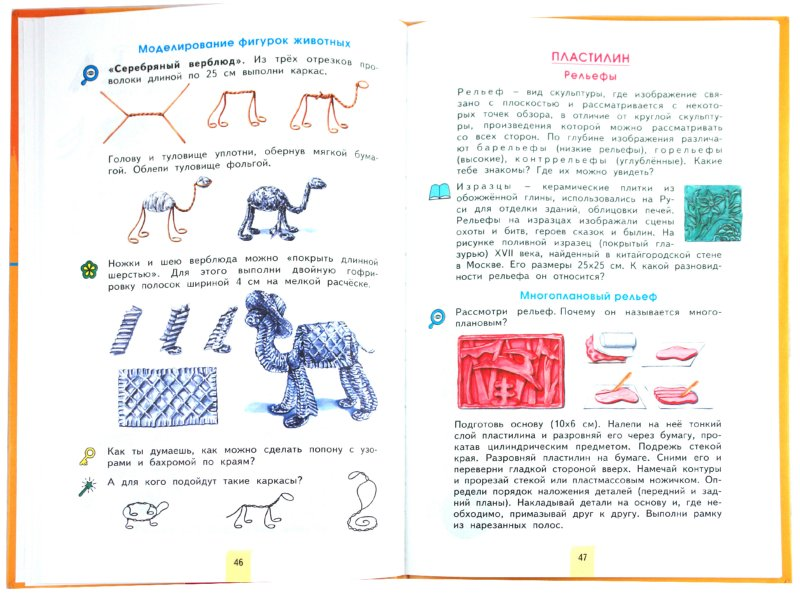 Алла Несвит 5 Класс Решебник 2013