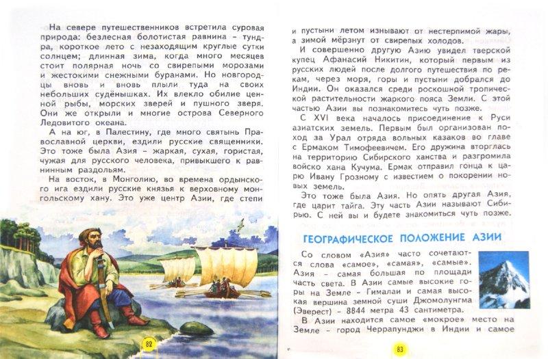 Иллюстрация 1 из 34 для Окружающий мир. 3 класс. Учебник. В 2-х частях. Часть 2. ФГОС - Дмитриева, Казаков | Лабиринт - книги. Источник: Лабиринт