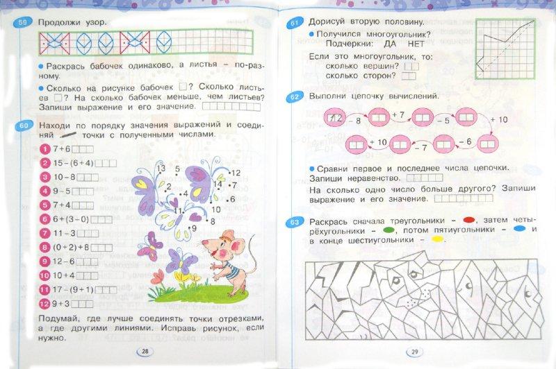 Иллюстрация 1 из 30 для Математика. 1 класс. Рабочая тетрадь. В 4-х частях. Часть 4. ФГОС - Бененсон, Итина   Лабиринт - книги. Источник: Лабиринт