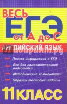 Английский язык. 11 класс