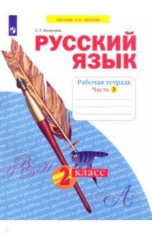 Русский язык. 2 класс. Рабочая тетрадь. В 4-х частях. Часть 3. ФГОС