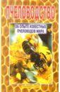 Пчеловодство: Об опыте  ...