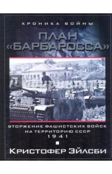 """План """"Барбаросса"""". Вторжение в СССР 1941г."""