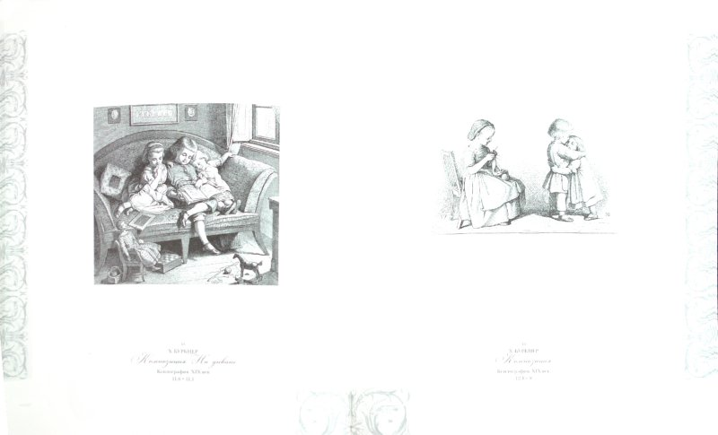 Иллюстрация 1 из 5 для Дети в графике художников XVII-XIX веков | Лабиринт - книги. Источник: Лабиринт