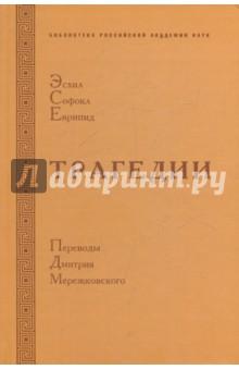 Эсхил, Еврипид, Софокл Трагедии
