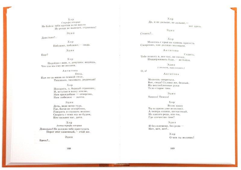 Иллюстрация 1 из 6 для Трагедии - Эсхил, Еврипид, Софокл | Лабиринт - книги. Источник: Лабиринт