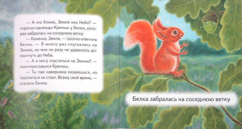 Иллюстрация 1 из 31 для Сказка о маленьком желуде - Полина Орлова | Лабиринт - книги. Источник: Лабиринт