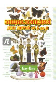 Энциклопедия для детей от А до Я. В 10 томах. Том 2: Бау - Вит Аванта+