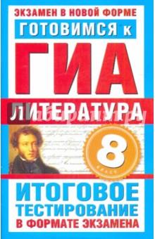Готовимся к ГИА. Литература. 8 класс