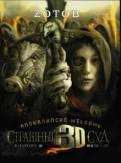 Георгий Зотов: Страшный Суд 3D. Апокалипсис Welcome. Книга 2