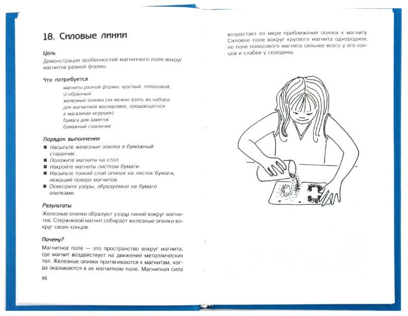 Иллюстрация 1 из 31 для Физика в занимательных опытах, заданиях и моделях - Дженис Ванклив | Лабиринт - книги. Источник: Лабиринт