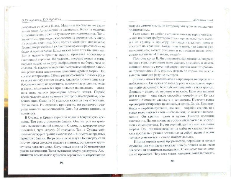 Иллюстрация 1 из 38 для Криминал как основа происхождения русского государства и три фальсификации тысячелетия - Кубякин, Кубякин | Лабиринт - книги. Источник: Лабиринт
