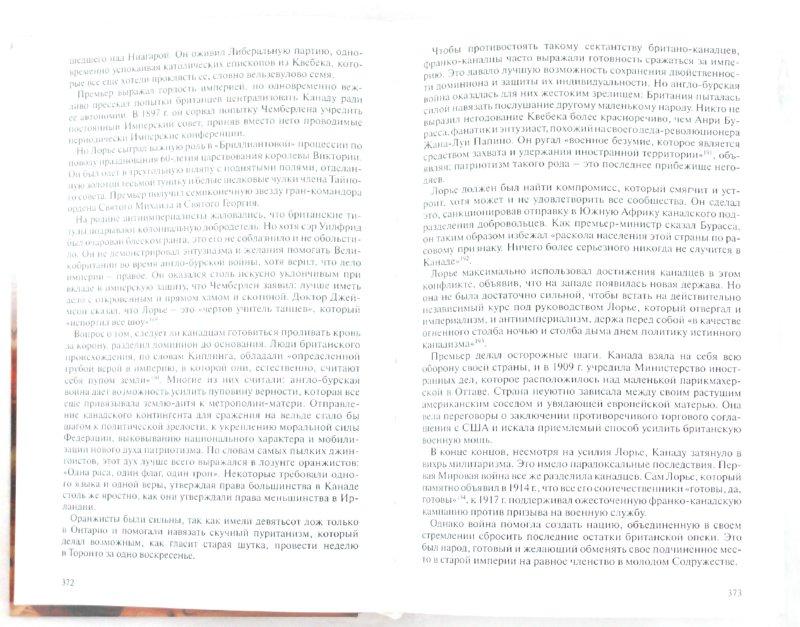 Иллюстрация 1 из 49 для Упадок и разрушение Британской империи, 1781-1997 - Пирс Брендон | Лабиринт - книги. Источник: Лабиринт