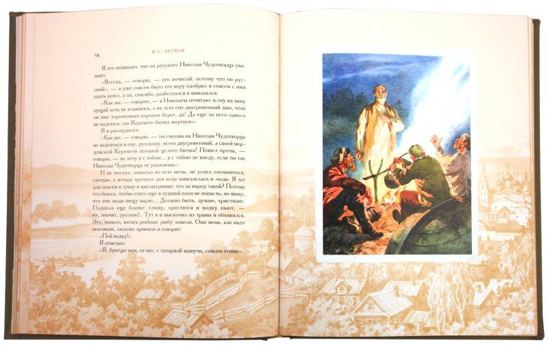 Иллюстрация 1 из 52 для Очарованный странник - Николай Лесков | Лабиринт - книги. Источник: Лабиринт