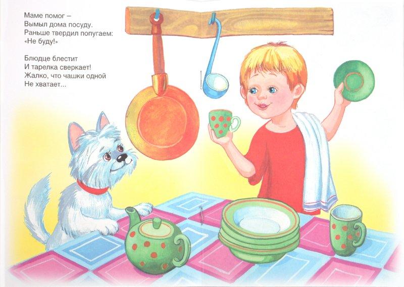 Иллюстрация 1 из 17 для Как стать большим - Владимир Борисов | Лабиринт - книги. Источник: Лабиринт
