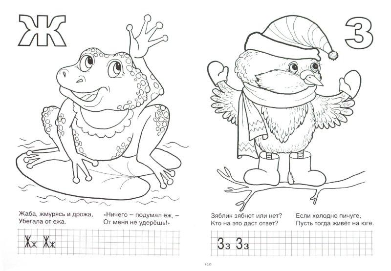 Иллюстрация 1 из 6 для Раскраска: Живая азбука - Светлана Пшеничных | Лабиринт - книги. Источник: Лабиринт