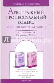 Арбитражный процесс. кодекс РФ на 25.04.10