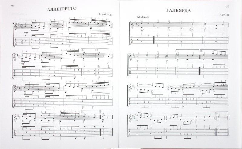 Иллюстрация 1 из 2 для Репертуар начинающего гитариста. Ноты и табулатура: традиционная и безнотная система обучения. Вып.1 | Лабиринт - книги. Источник: Лабиринт