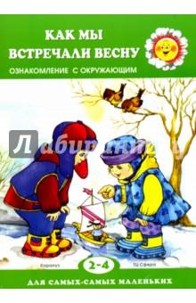 big Весна картинки для детей