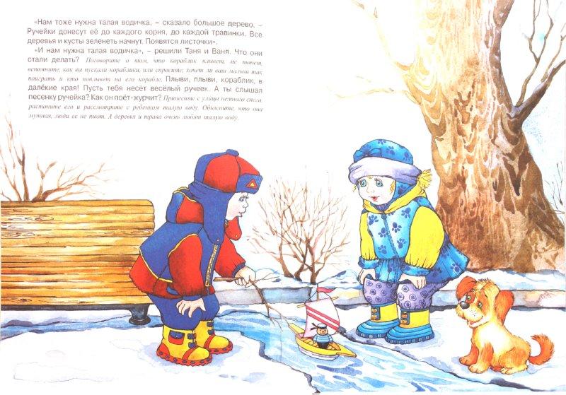 Иллюстрация 1 из 14 для Как мы встречали весну | Лабиринт - книги. Источник: Лабиринт