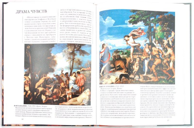 Иллюстрация 1 из 17 для Тициан - Евгений Яйленко | Лабиринт - книги. Источник: Лабиринт