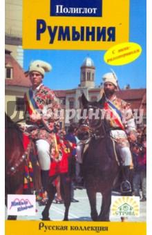 РумынияПутеводители<br>В путеводителе: Загадочная страна; Исторический обзор; Культура вчера и сегодня; Национальная кухня; Активный отдых; Целебные факторы и курортное лечение; Размещение; Транспорт; Практические советы; Указатели.<br>