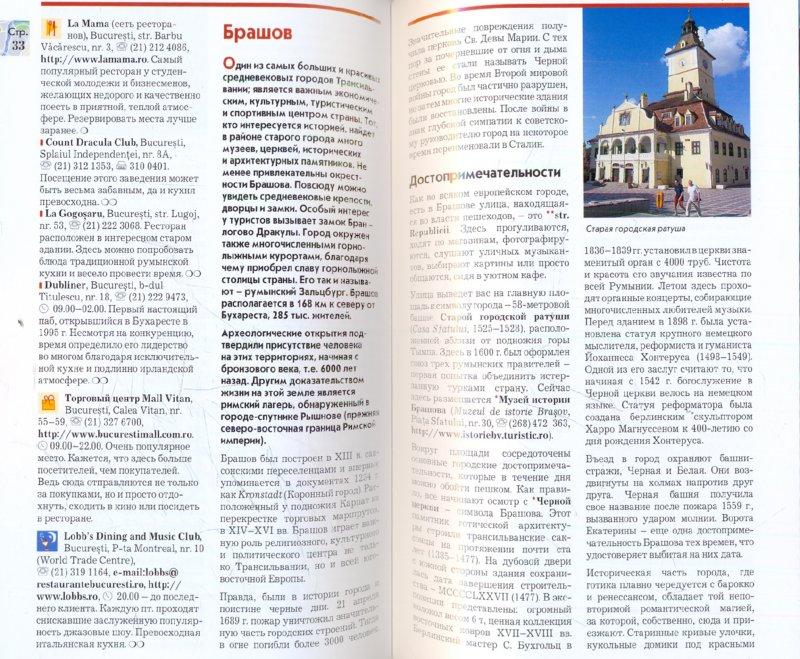 Иллюстрация 1 из 4 для Румыния - В. Лиходиевский | Лабиринт - книги. Источник: Лабиринт