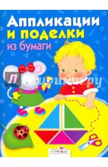 Аппликации и поделки из бумаги для детей 3-4 лет