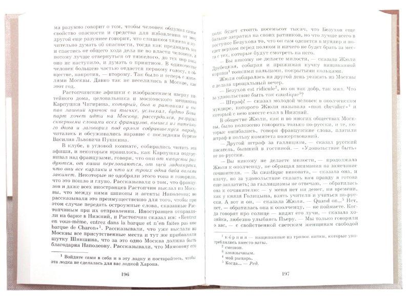 Иллюстрация 1 из 10 для Война и мир. В 4-х томах. Том 3 - Лев Толстой | Лабиринт - книги. Источник: Лабиринт