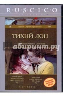 Тихий Дон (DVD) от Лабиринт