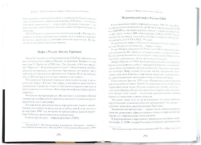 Иллюстрация 1 из 13 для О русском пьянстве, лени и жестокости - Владимир Мединский | Лабиринт - книги. Источник: Лабиринт