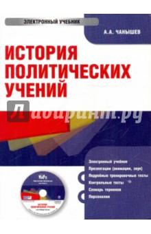 История политических учений (CDpc)