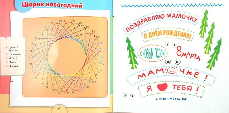 Иллюстрация 1 из 13 для Веселая паутинка. Подарок маме - Белошистая, Юрченко | Лабиринт - книги. Источник: Лабиринт