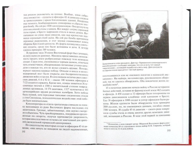 Иллюстрация 1 из 39 для 1941 год глазами немцев. Березовые кресты - Роберт Кершоу   Лабиринт - книги. Источник: Лабиринт