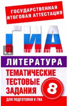 Литература. 8 класс: Тематические тестовые задания для подготовки к ГИА