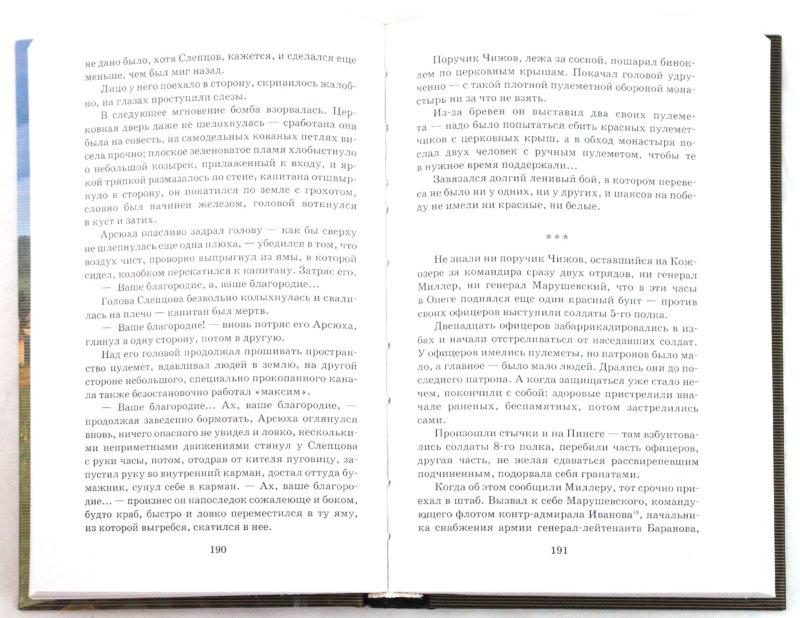 Иллюстрация 1 из 6 для Миллер. Северный крест - Валерий Поволяев | Лабиринт - книги. Источник: Лабиринт