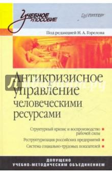 Антикризисное управление человеческими ресурсами: учебное пособие