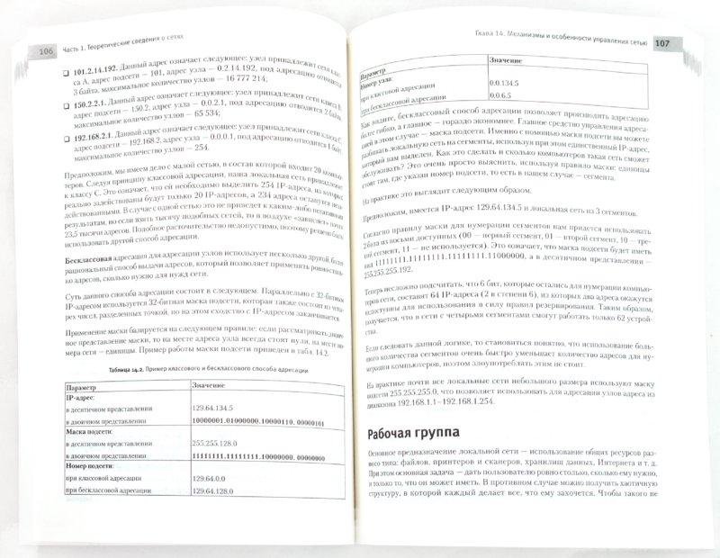 Иллюстрация 1 из 25 для Создание, обслуживание и администрирование сетей на 100% - Александр Ватаманюк | Лабиринт - книги. Источник: Лабиринт