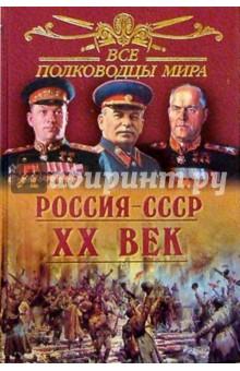 Лубченков Юрий Николаевич Все полководцы мира. Россия - ХХ век