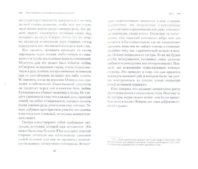 Иллюстрация 1 из 5 для ОНА: Глубинные аспекты женской психологии - Роберт Джонсон | Лабиринт - книги. Источник: Лабиринт