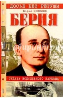 Соколов Борис Вадимович Берия: судьба всесильного наркома