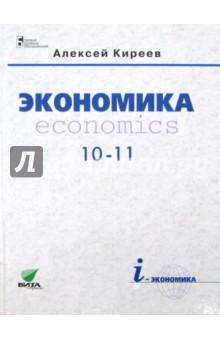 Экономика. 10-11 классы. Учебник. Базовый уровень (без CD)