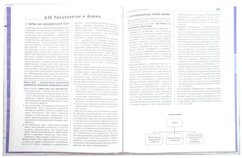 Р.И . Хасбулатов. Экономика. (10класс. Базовый и углубленный уровни). 2014