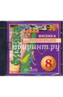 Физика. 8 класс.  Электронное приложение к учебнику В. В. Белаги, И. А. Ломаченкова (CDpc)
