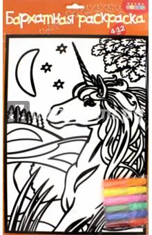 Бархатные раскраски. Единорог (1652)