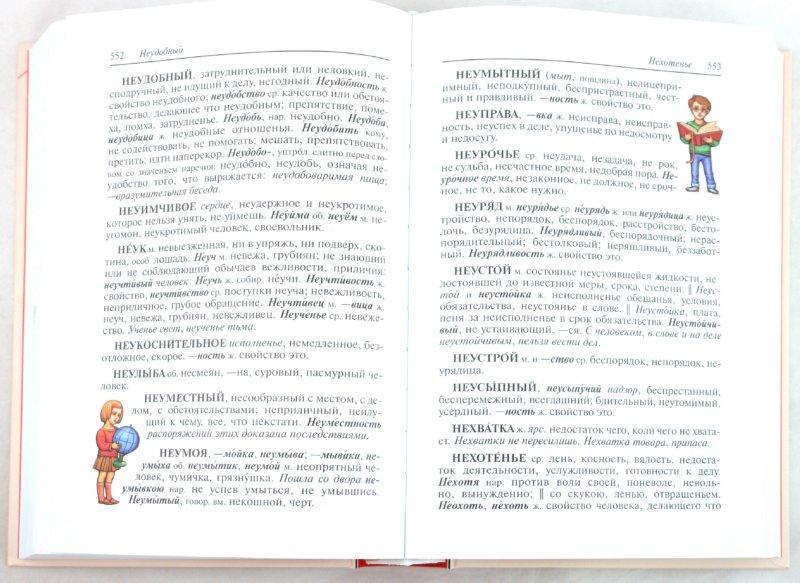 Иллюстрация 1 из 10 для Толковый словарь живого великорусского языка для детей: Избранные статьи - Владимир Даль | Лабиринт - книги. Источник: Лабиринт