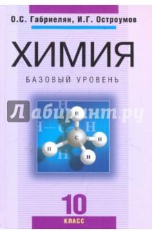 Габриелян, Остроумов - Химия.