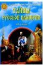 Тайны русской империи