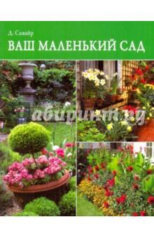 Ваш маленький сад